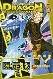 ドラゴンコレクション 竜を統べるもの(5)限定版 (プレミアムKC 週刊少年マガジン)