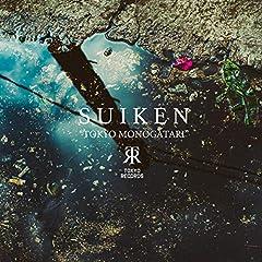 SUIKEN「TOKYO MONOGATARI」のジャケット画像