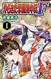 やじきた学園道中記F 1 (プリンセス・コミックス)