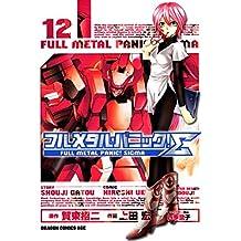 フルメタル・パニック!シグマ(12) (ドラゴンコミックスエイジ)