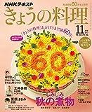 NHK きょうの料理 2017年 11月号 [雑誌] (NHKテキスト)