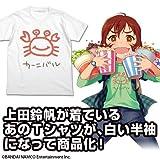 アイドルマスター シンデレラガールズ 上田鈴帆のカーニバルTシャツ 白 ホワイト XLサイズ