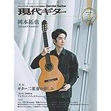 現代ギター21年03月号(No.690)