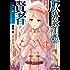 灰かぶりの賢者 II.聖女の願い (オーバーラップ文庫)