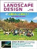 LANDSCAPE DESIGN No.115 公園をもっと使おう! (ランドスケープ デザイン) 2017年 8月号 (LANDSCAPE DESIGN ランドスケープデザイン)