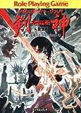 デモンパラサイト・リプレイ  剣神(5)  創世者 (富士見ドラゴン・ブック)
