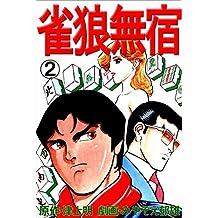 雀狼無宿 2巻 (麻雀ピカレスク・シリーズ)