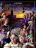 史上最強の移動遊園地 DREAMS COME TRUE WONDERLAND 2015 ワンダーランド王国と3つの団 [Blu-ray]/