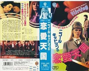 ニコール・キッドマンの恋愛天国 [VHS]