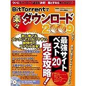 BitTorrentで楽々ダウンロード2009 (100%ムックシリーズ)