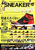 アディダス 靴 SNEAKER FAN BOOK(6) (双葉社スーパームック)