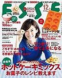 ESSE 2011 年 12月・2012 年 1月 合併号 [雑誌] ESSE (デジタル雑誌)
