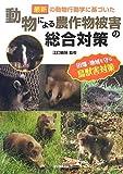 動物による農作物被害の総合対策: 最新の動物行動学に基づいた
