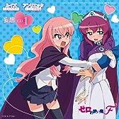 ゼロの使い魔F 妄想CD1 ルイズ&アンリエッタ