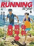 Running Style(ランニング・スタイル) 2016年 08月号