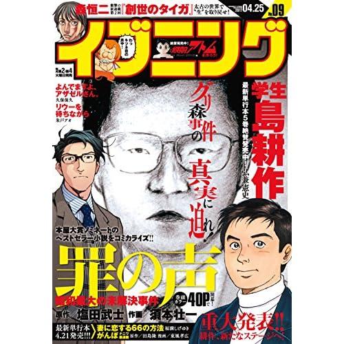 イブニング 2017年9号 [2017年4月11日発売] [雑誌]