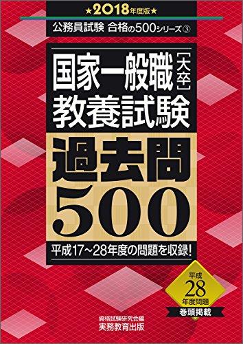 国家一般職[大卒] 教養試験 過去問500 2018年度 (公務員試験 合格の500シリーズ3)