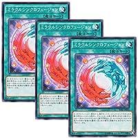 【 3枚セット 】遊戯王 日本語版 SD31-JP031 Miracle Synchro Fusion ミラクルシンクロフュージョン (ノーマル)