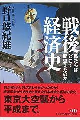 戦後経済史 私たちはどこで間違えたのか (日経ビジネス人文庫) 文庫