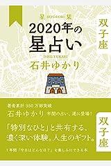 星栞 2020年の星占い 双子座 単行本(ソフトカバー)