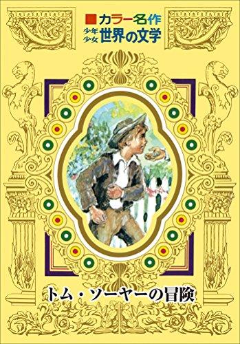 カラー名作 少年少女世界の文学 トム・ソーヤーの冒険の詳細を見る