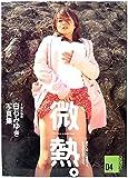 微熱。 白石みゆき写真集 (美少女浪漫―ヴィーナスコレクション (04))