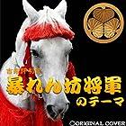 暴れん坊将軍のテーマ ORIGINAL COVER