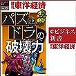 パズドラの破壊力 (週刊東洋経済eビジネス新書 No.15)