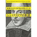 世界のエリートがみんな使っているシェイクスピアの英語 (講談社パワー・イングリッシュ)
