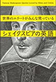 世界のエリートがみんな使っているシェイクスピアの英語 (講談社パワー・イングリッシュ) -
