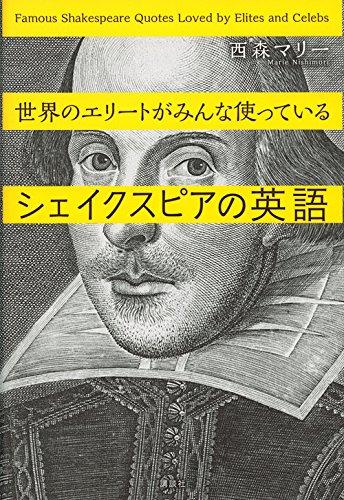 世界のエリートがみんな使っているシェイクスピアの英語 (講談社パワー・イングリッシュ)の詳細を見る