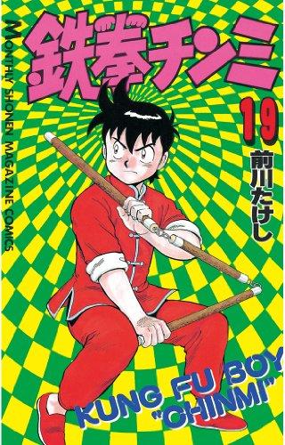 鉄拳チンミ(19) (月刊少年マガジンコミックス)