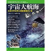宇宙大航海 日本の天文学と惑星探査のいま(別冊日経サイエンス175) (別冊日経サイエンス 175)