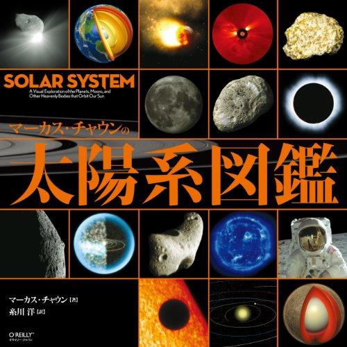 マーカス・チャウンの太陽系図鑑の詳細を見る