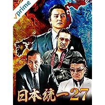 日本統一27