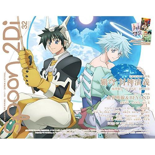 spoon.2Di vol.32 (カドカワムック 721)
