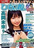 ひなっ娘 VOL.4 (4) (COSMIC MOOK)