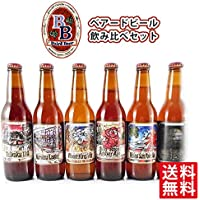 お中元 ギフト ベアードビール飲み比べセット ベアードブルワリーガーデン 修善寺 6本 静岡県 ベアードブルーイング クラフト ビール