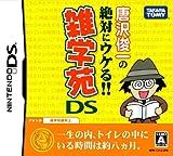 「雑学苑DS」の画像