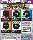 BG-08 ランダムレイヤー コレクション Vol.8 全5種セット