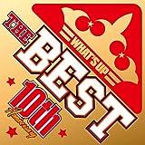 ワッツ・アップ!ザ・ベスト~10周年記念盤