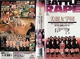 美麗女学園 女子学生20人のレイプバトル [VHS]