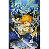 約束のネバーランド 8 (ジャンプコミックス)
