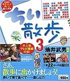 ちい散歩3 (ブルーガイド・ムック)