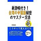 単語帳付き!台湾の中国語秘密のマスター方法