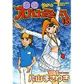 打姫オバカミーコ (15) (近代麻雀コミックス)