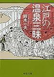 江戸の温泉三昧 (中公文庫)