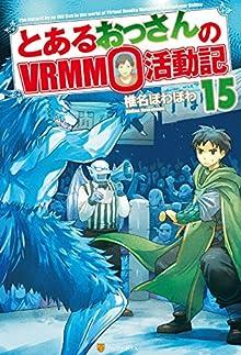 [椎名ほわほわ] とあるおっさんのVRMMO活動記 第01-15巻