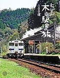 にっぽん木造駅舎の旅100選 (コロナ・ブックス)