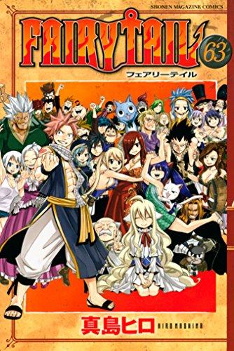 FAIRY TAIL(63) (週刊少年マガジンコミックス)